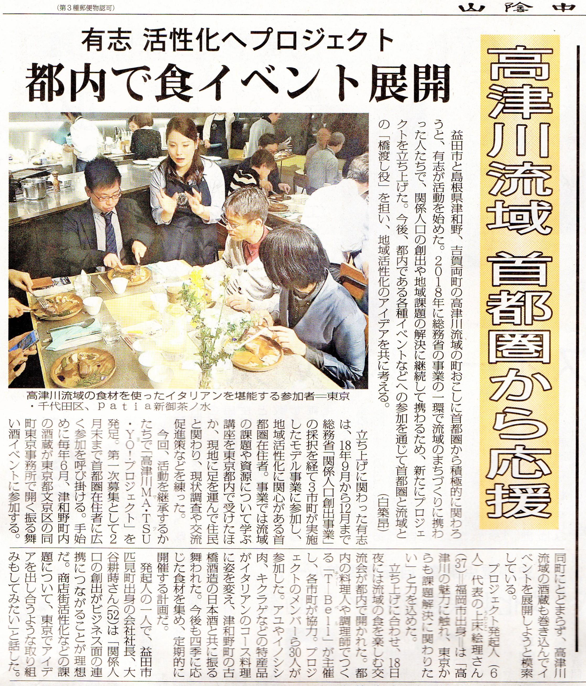 高津川流域活性化プロジェクトの交流会が行われました