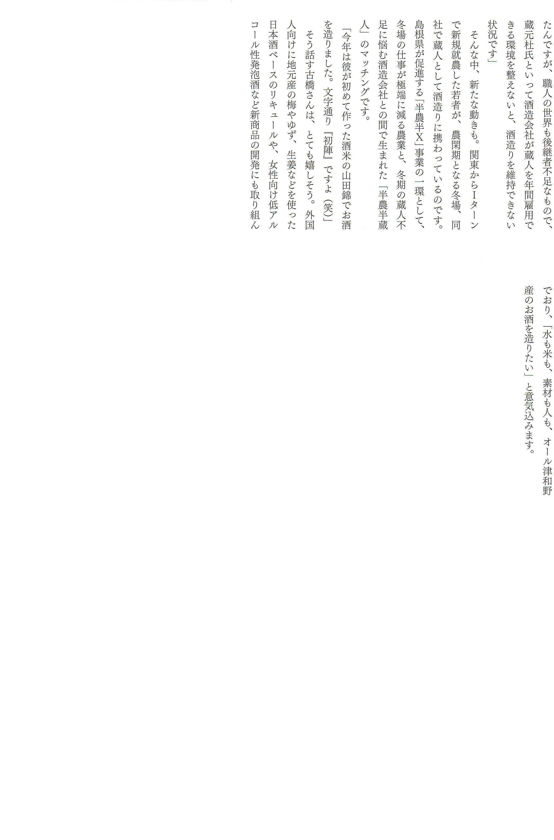 ふれあい記事2