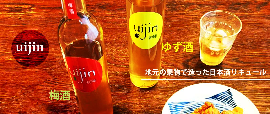 初陣・梅酒・ゆず酒