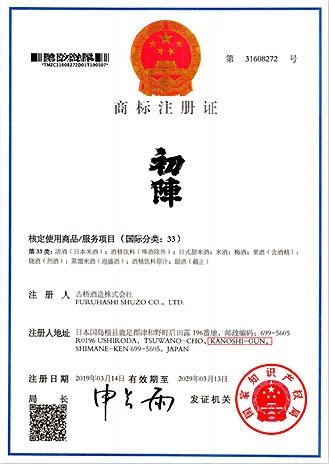 初陣商标注册证明