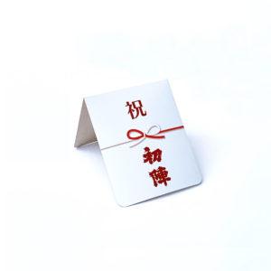 『祝・初陣』飾り(白)