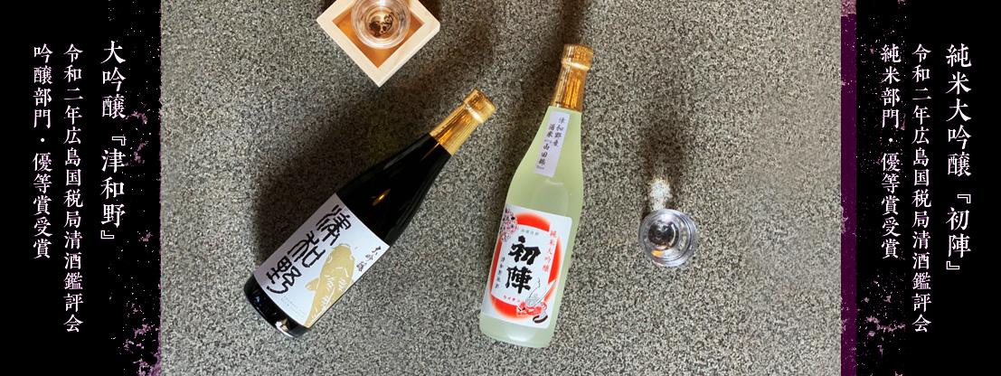 令和元酒造年度全国新酒鑑評会入賞酒・初陣特選大吟醸津和野