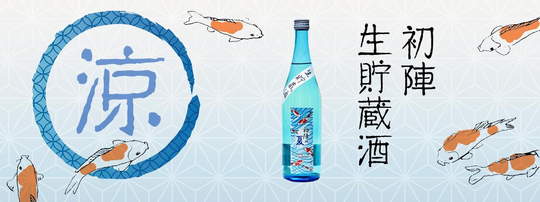 初陣 純米生貯蔵酒