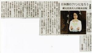 山陰中央新報 2021年7月