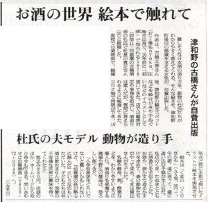 朝日新聞2021年9月8日
